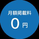 月額掲載料 0円