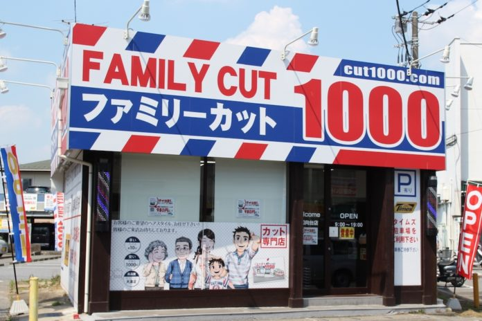 ¿Por asequibles Peluquería japoneses nunca son baratos